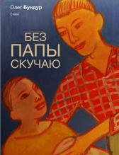 O. Бундур «Без папы скучаю», иллюстрации